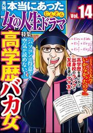本当にあった女の人生ドラマ高学歴バカ女 Vol.14 漫画