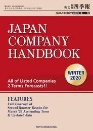 Japan Company Handbook 2020 Winter (英文会社四季報2020Winter号)