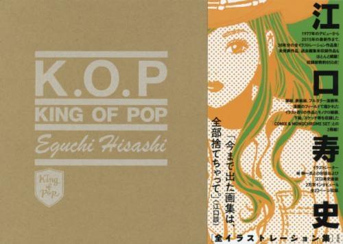 KING OF POP 江口寿史 全イラストレーション集 漫画