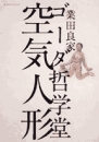 ゴーダ哲学堂空気人形 漫画