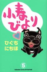 小春びより (1-5巻 全巻) 漫画