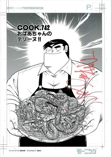 【直筆サイン入り# COOK.742扉絵複製原画付】クッキングパパ 漫画