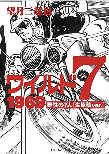 ワイルド7 1969 野性の7人 [生原稿ver.] 漫画