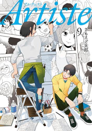 Artiste アルティスト (1-6巻 最新刊) 漫画