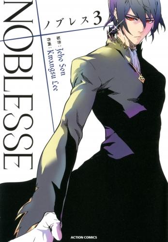 ノブレス NOBLESSE (1-3巻 最新刊) 漫画