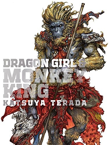 DRAGON GIRL&MONKEY KING 漫画