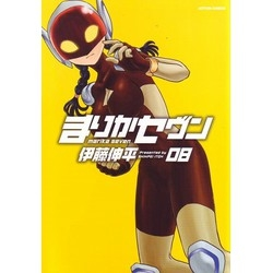 まりかセヴン (1-8巻 全巻) 漫画
