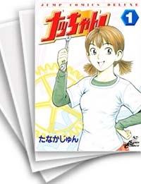 【中古】ナッちゃん (1-21巻) 漫画