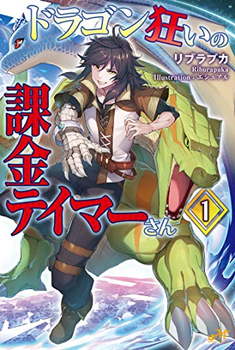 【ライトノベル】ドラゴン狂いの課金テイマーさん(全1冊)