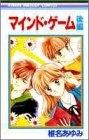 マインド・ゲーム (上下巻 全巻) 漫画