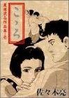 こころ 佐々木亮短編集 漫画
