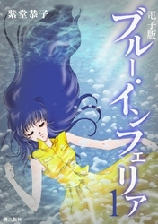 電子書籍版 ブルー・インフェリア 4 冊セット全巻 漫画