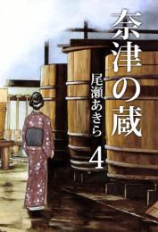 奈津の蔵 4 冊セット全巻