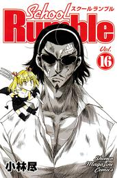 School Rumble(16) 漫画