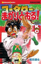 コータローまかりとおる!(50) 漫画