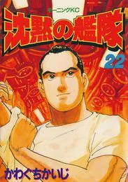 沈黙の艦隊(22) 漫画