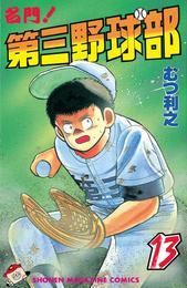 名門!第三野球部(13) 漫画