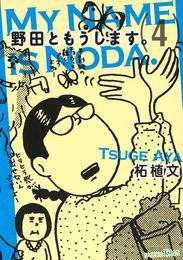 野田ともうします。(4) 漫画