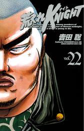 荒くれKNIGHT 22 漫画