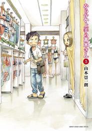 からかい上手の高木さん(5) 漫画