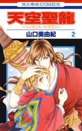 天空聖龍~イノセント・ドラゴン~ 2巻 漫画