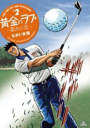 黄金のラフ2~草太の恋~(2) 漫画