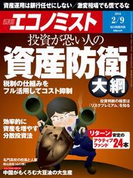 週刊エコノミスト (シュウカンエコノミスト) 2016年02月09日号 漫画