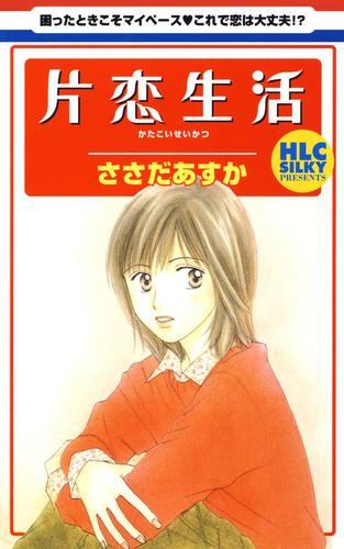 片恋生活 漫画