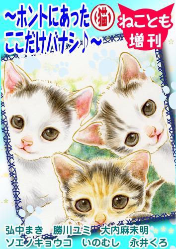 ねことも増刊~ホントにあった(猫)ここだけバナシ♪~ 漫画