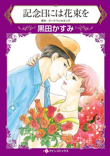 記念日には花束を 漫画
