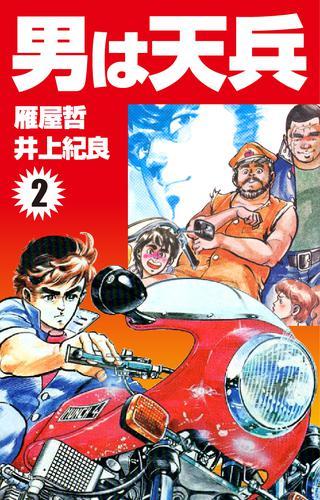 男は天兵(2) 漫画