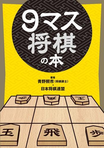 9マス将棋の本 漫画