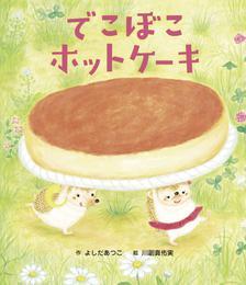 でこぼこホットケーキ