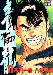 青龍 (1-17巻 全巻) 漫画