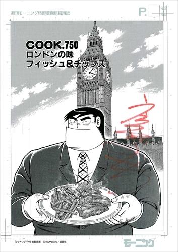 【直筆サイン入り# COOK.750扉絵複製原画付】クッキングパパ 漫画