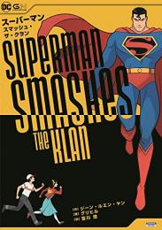 スーパーマン・スマッシュ・ザ・クラン (1巻 全巻)