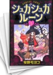 【中古】シュガシュガルーン (1-8巻) 漫画