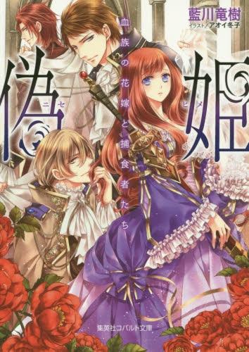 【ライトノベル】偽姫 血族の花嫁と捕食者たち 漫画