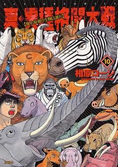 真・異種格闘大戦 (1-10巻 全巻) 漫画