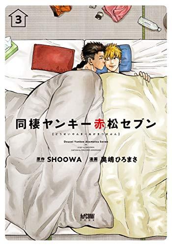 同棲ヤンキー 赤松セブン(1巻 最新刊)