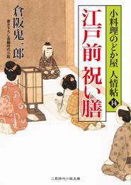 江戸前 祝い膳 小料理のどか屋 人情帖14 漫画