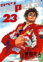 capeta(23) 漫画