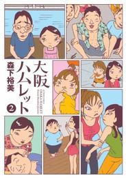 大阪ハムレット 2巻 漫画
