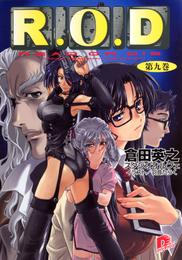 R.O.D ―第九巻― 【書き下ろしイラスト付】 漫画
