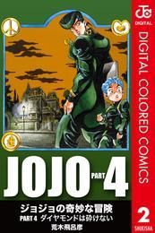ジョジョの奇妙な冒険 第4部 カラー版 2 漫画