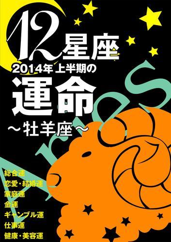 12星座2014年上半期の運命~牡羊座~ 漫画
