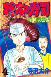将太の寿司 全国大会編(4) 漫画