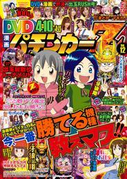 漫画パチンカー 2017年10月号増刊「DVD漫画パチンカーZ vol.12」 漫画