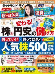 ダイヤモンドZAi 15年8月号 漫画