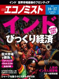 週刊エコノミスト 2015年 10/27号 漫画